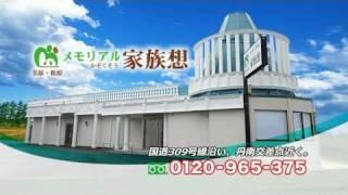1日1組 貸切の家族葬専用ホール http://memorial-kazokuso.com 小さなお...
