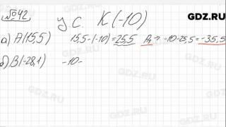 № 42 - Математика 6 класс Зубарева