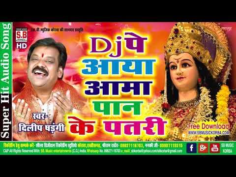 Aama Pan Ke Patri-Dj Rimix -Dilip Sadangi-dj पे आया आमा पान के पतरी-दिलीप षड़ंगी devi bhajan jas geet