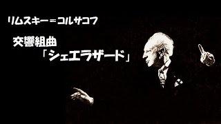 リムスキー=コルサコフ 交響組曲 ≪シェエラザード≫ ストコフスキー  Rimsky- Korsakov (Scheherazade) Symphonic Suite