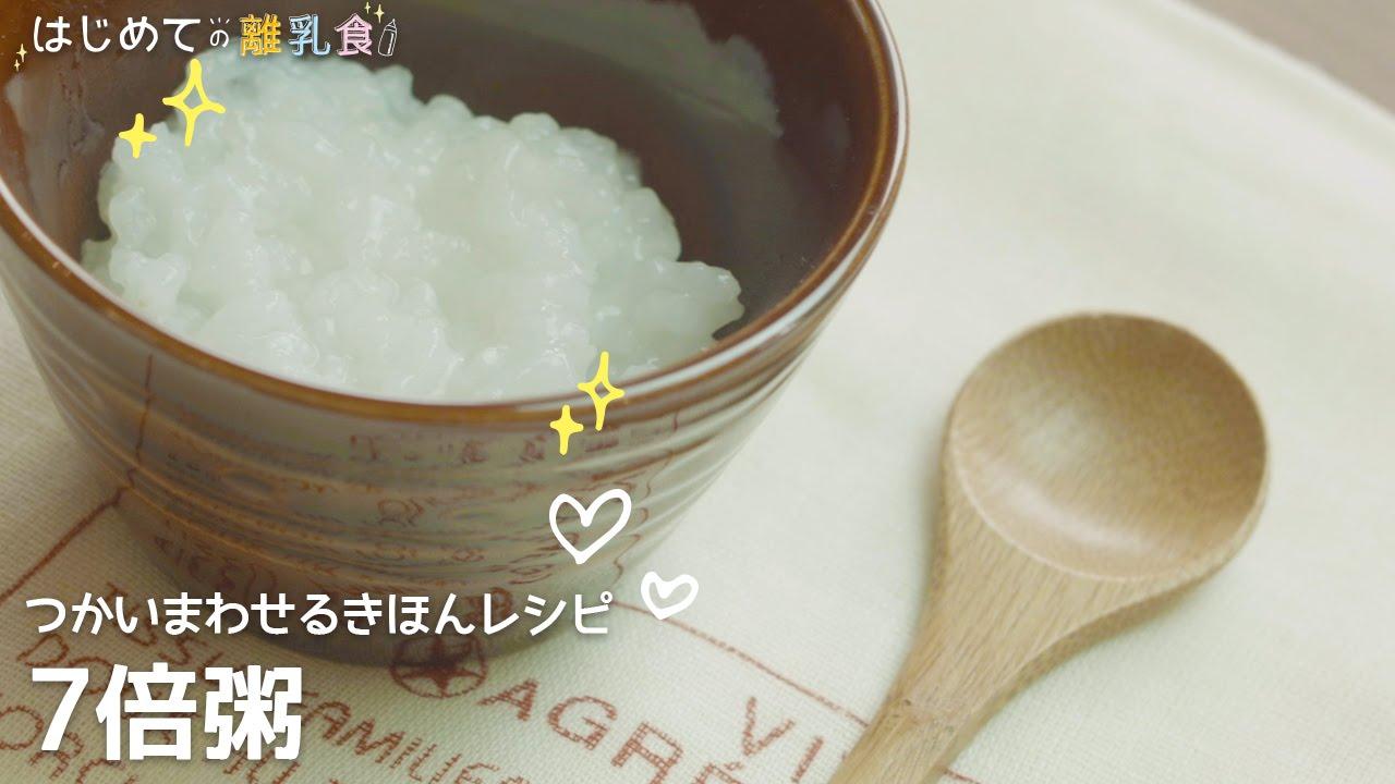 粥 炊飯 倍 器 7