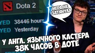 """38к Часов в Доте   Русское Комьюнити   Lil """"Я Под Рачил""""   Топ Моменты Dota 2"""