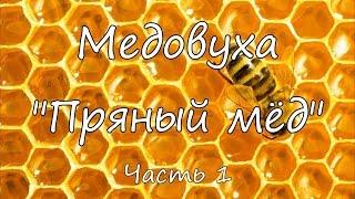 """Медовуха """"Пряный мед"""". Часть 1."""