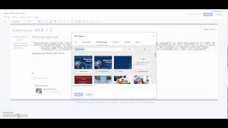 Как вставить презентацию на страницу сайта