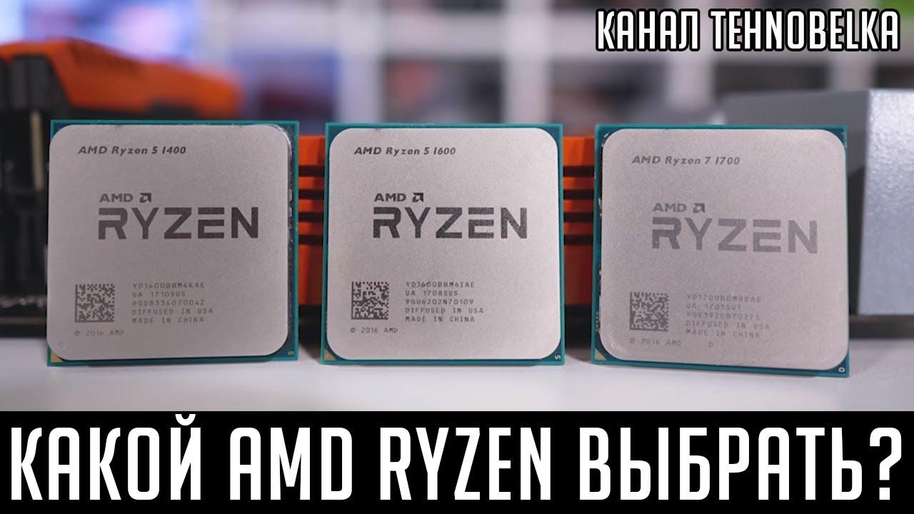 Какой AMD Ryzen выбрать? Какой процессор лучше купить для игр/стрима/рендера?
