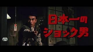 映画『日本一のショック男』主題歌。 作詞:田波靖男.