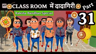 CLASS ROOM ME DADAGIRI PART 30 || क्लास रूम में दादागिरी पार्ट 30 || 😂😂 Raksha Bandhan Special