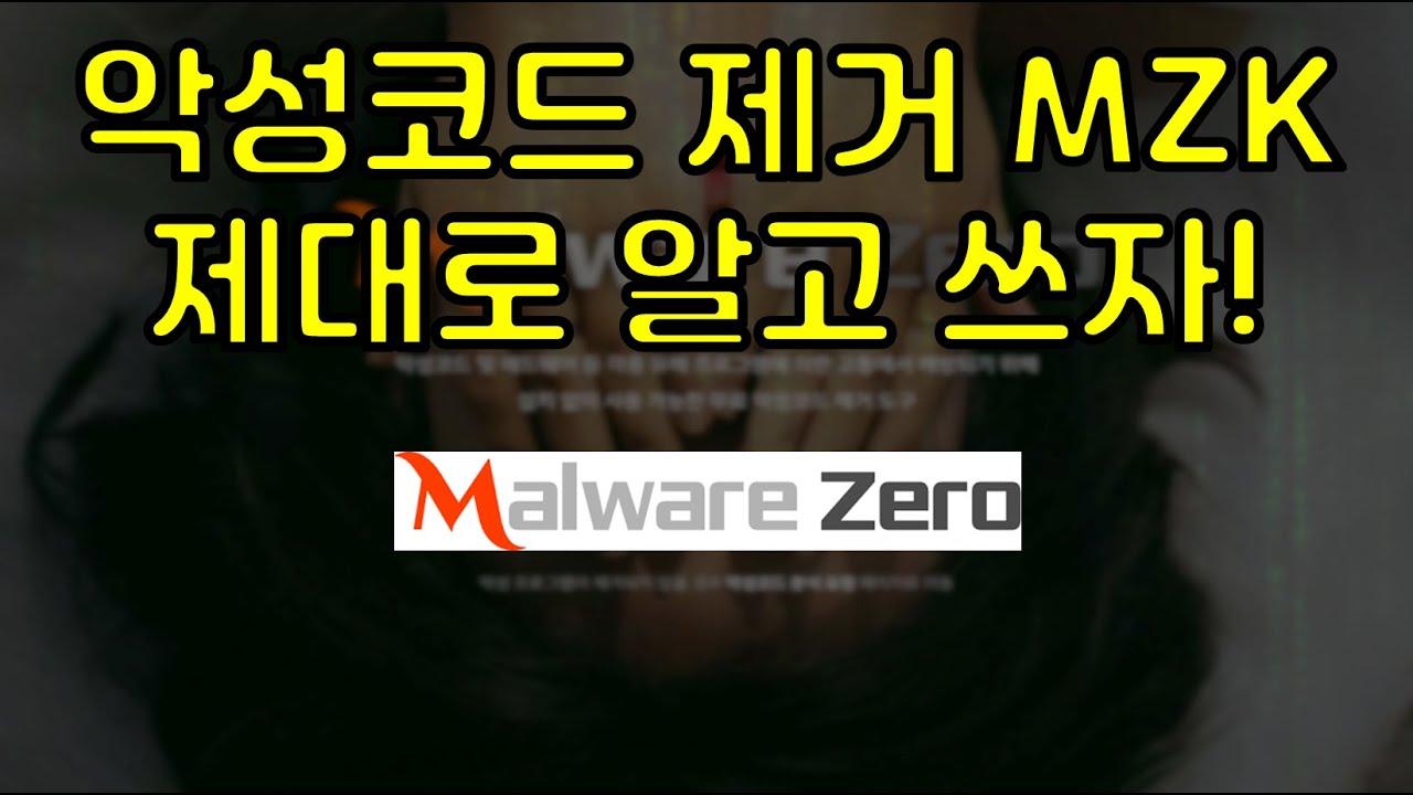 Download 악성코드 제거 MZK에 대한 오해를 바로 잡아봅니다
