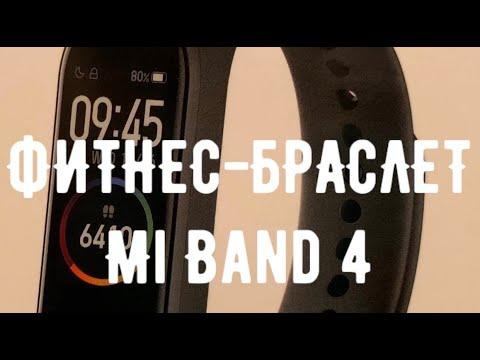 Фитнес браслет Mi Band 4