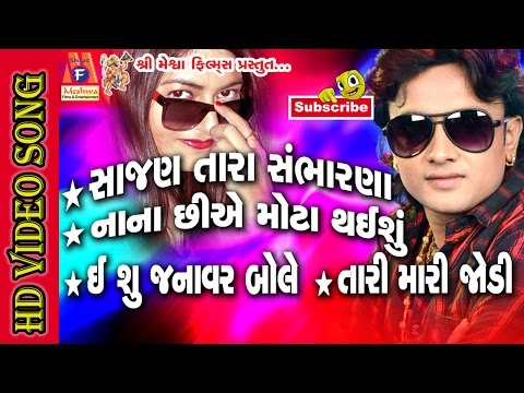 Sajan Tara Sambharna | Dj Don | Rohit Thakor | Gujarati Hit Collection 2017