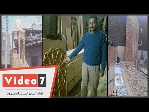 محمد عبد الرحمن صانع منابر المساجد ببنى سويف على التراث الإسلامى  - 00:21-2018 / 1 / 14