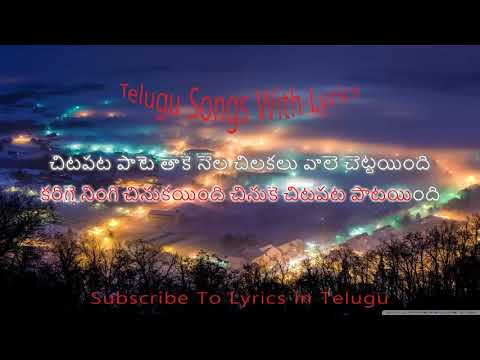 Anaganaga akasam undi Telugu Lyrics II అనగనగా ఆకాశం ఉంది తెలుగు లిరిక్స్