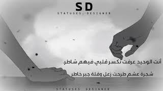 """حالات واتس حزينه عمار حسني - أغنيه بلاش تغني """" شجره عشم طرحت زعل وقله جبر خاطر """""""