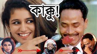 ধরা খেলেন এরশাদ কাক্কু! Priya Prakash, Ershad funny videos. Funny Politician of Bangladesh. EP-02