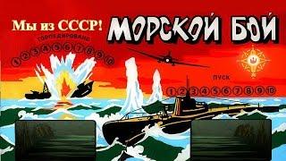Радянські ігрові автомати ☭ СРСР ☆ Морський бій ☭ Містечка ☆ Магістраль ☭ Газована вода