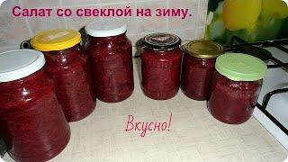 АМЕРИКА  Свекольный салат/борщовая заправка!