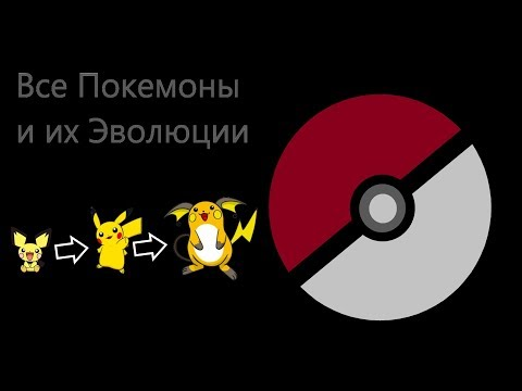 Все Покемоны и их эволюции \ Как эволюционировать всех Покемонов