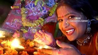 Rani Rangili का Dev Geet Non Stop Garba 2017 ! अब तक सबसे सुपरहिट सांग !! Rajsthani Dj Marwari Song