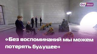 День памяти Ангела Меркель и Франк-Вальтер Штайнмайер на мемориальной церемонии