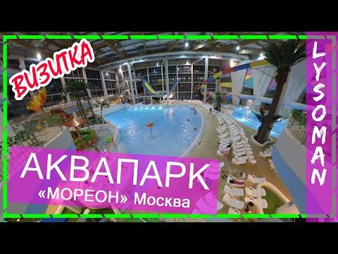 аквапарк МОРЕОН Москва. ВИЗИТКА. Аттракционы водные горки и отдых! Аквапарки России