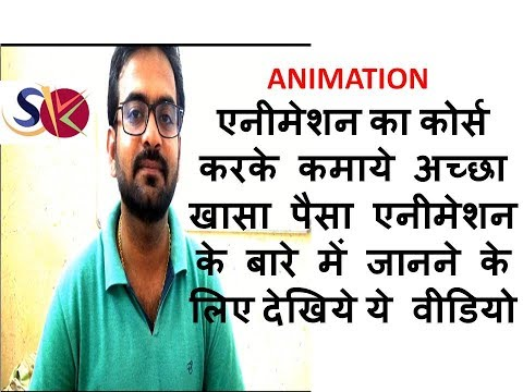 Career in Animation- Course , Degree, Salary , Animation Stu