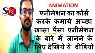 Career in Animation- Course , Degree, Salary , Animation Studio 3D