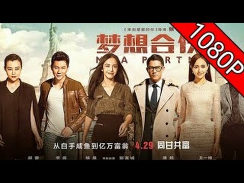 梦想合伙人 (1080P) 姚晨/郭富城/李晨/唐嫣 2016励志电影