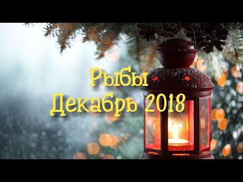 Гороскоп Таро на декабрь 2018. Рыбы.