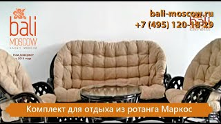 видео комплект из ротанга