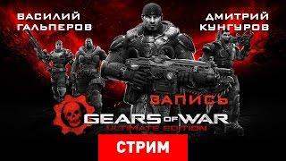 Gears of War: Ultimate Edition - Отполированные шестеренки [Запись]