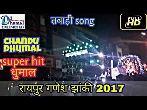 Chandu dhumal | Raipur ganesh jhanki 2017 | best dhumal | hit song | best dj dhumal system