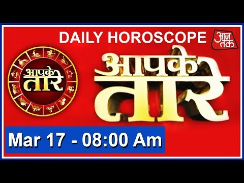 Aapke Taare : Daily Horoscope | March 17