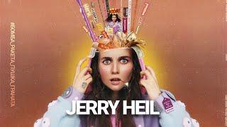 Jerry Heil - Бомба Ракета Пушка Граната ►Перевод Песни