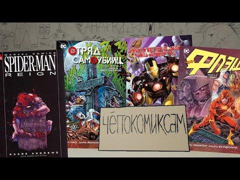 Человек-Паук: Стража от Parallel comics. Железный Человек: Marvel Now от Комильфо