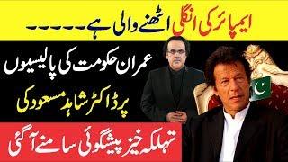 Dr Shahid Masood On PM Imran Khan & PTI Govt Policy