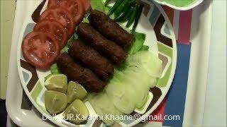 Beef Seekh Kabab || Bhaiya Jee Lahore Wale Style