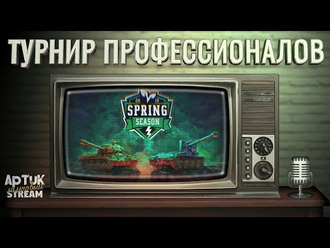Турнир Профессионалов 18апреля:[ESX]STRIX Vs [GGAME]VLONE и [ESX]STRIX Vs [Y_B]Teddy_Bears,WoT Blitz