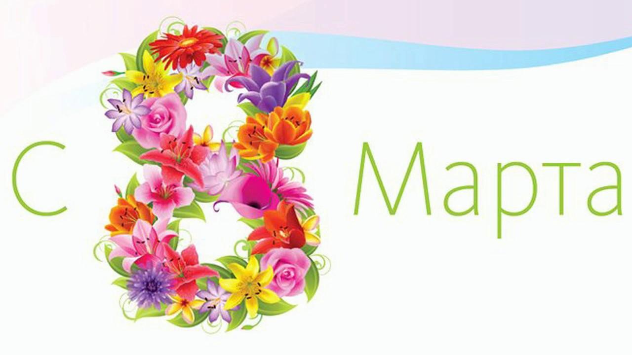 Открытка на 8 марта учителю распечатать