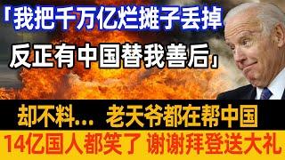 阴毒!将祸水引向中国后,美军一撤了之!中国主动出击美后院,解放军这一战打的太精彩!这次轮到美国抗议了#阿富汗战争#巴格拉姆空军基地#美军撤军#