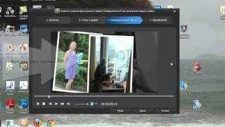 Как быстро сделать видеоролик из фотографий в PD(Быстрый старт в CyberLink PowerDirector 11 - создание слайд-шоу http://tereska.ru/sozdanie-slaydshou-byistryiy-start-v-cyberlink-powerdirector-11.html ..., 2013-07-09T03:32:08.000Z)