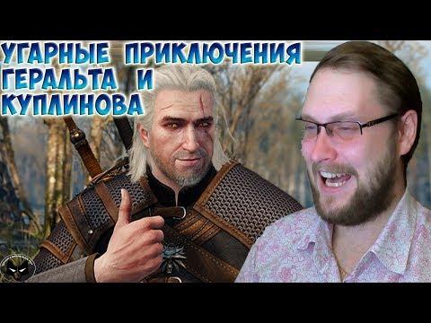 ГЕРАЛЬТ И КУПЛИНОВ