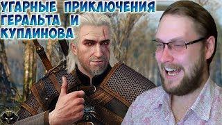ГЕРАЛЬТ И КУПЛИНОВ ► СМЕШНЫЕ МОМЕНТЫ С КУПЛИНОВЫМ ► The Witcher 3: Wild Hunt