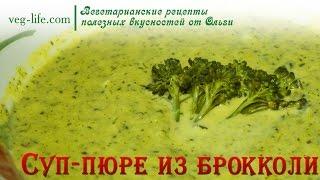 Суп-пюре из брокколи | вегетарианские рецепты