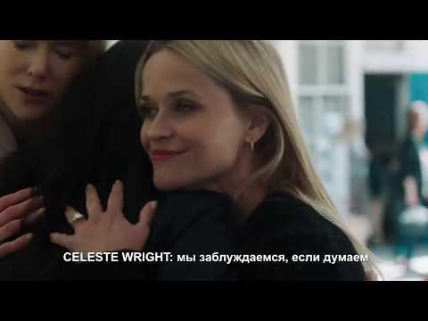 Большая маленькая ложь / Big Little Lies / 2 сезон 2019 русский тизер-трейлер
