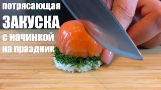 СУПЕР ЗАКУСКА из красной рыбы на праздничный стол