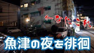 富山県の繁華街といえば、高岡の片町、富山の桜木町、そして魚津の中央通りだと思いますが、平日ということもあってか盛り上がりに欠ける問...