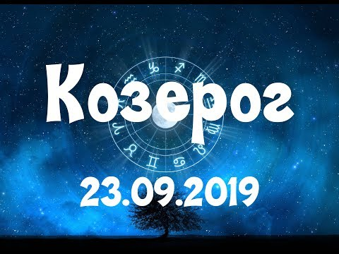 Гороскоп на сегодня - Козерог [Понедельник] 23 сентября 2019