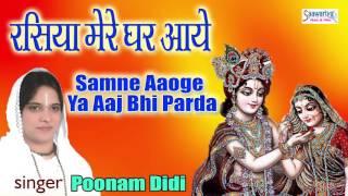 ���ामने ���ओगे ���ा ���ज ���ी ���र्दा ���ोगा Latest Krishna Bhajan !! 2016 !! Sadhvi Purnima Ji #saawariya