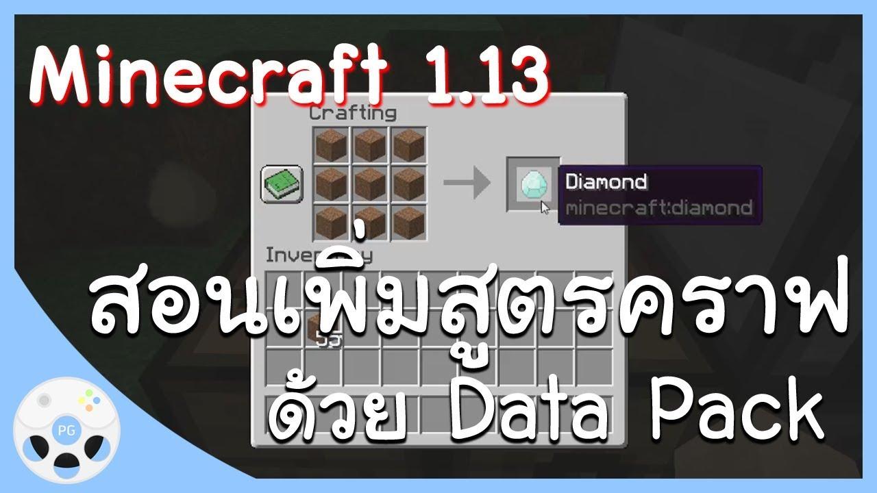 สอนเพิ่มสูตรคราฟ ด้วย Data Pack - Minecraft 1.13