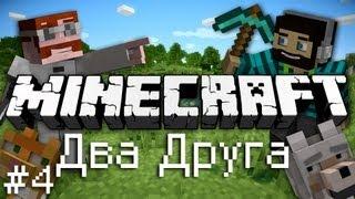 Minecraft: Два Друга Играют в MineCraft Часть 4 [КРИПЕРВИЛЛЬ]